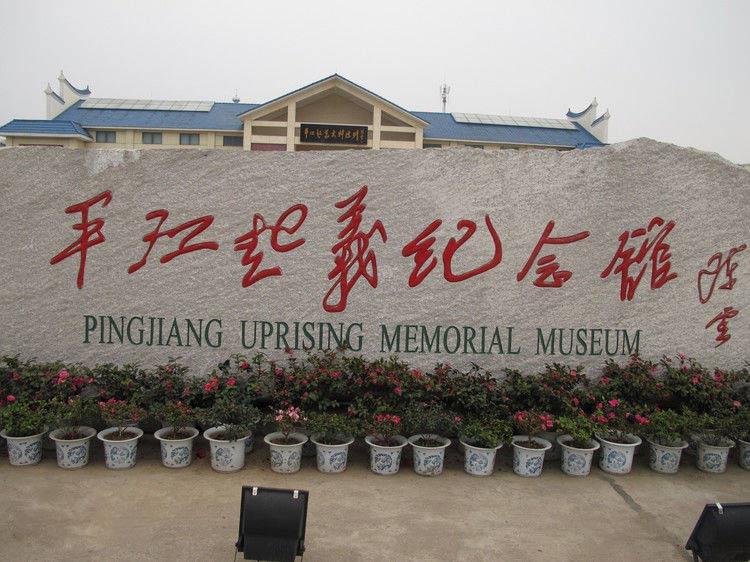 平江起义纪念馆