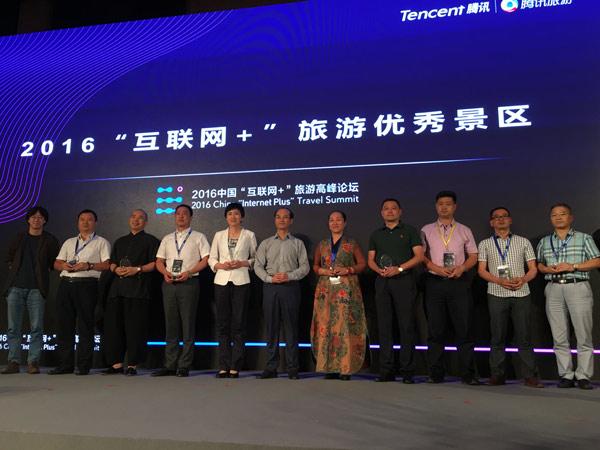 互联网+峰会,石牛寨获奖