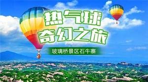 平江石牛寨全城招募旅游体验师