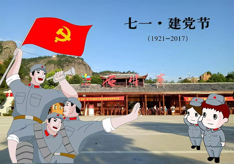 七一建党节,石牛寨红色拓展特惠送!!!