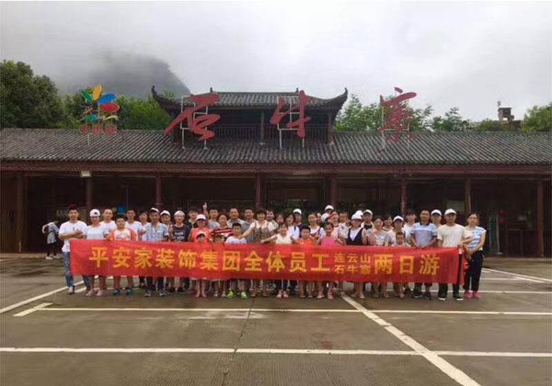 武汉平安家装饰集团连云山漂流和石牛寨两日游