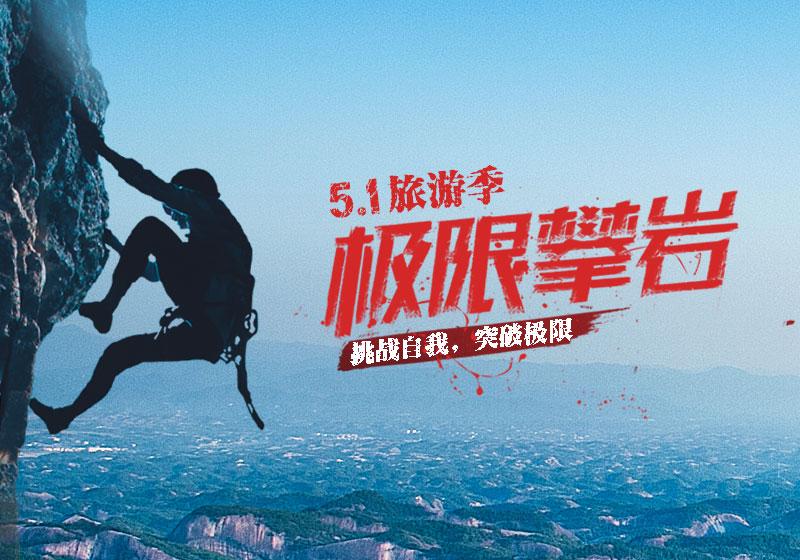 """岳阳五一旅游季来石牛寨挑战""""不一样刺激"""""""