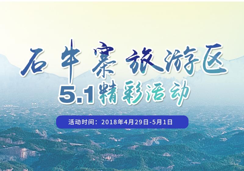 五一岳阳旅游去哪里?五一劳动节石牛寨精彩活动让你玩开心