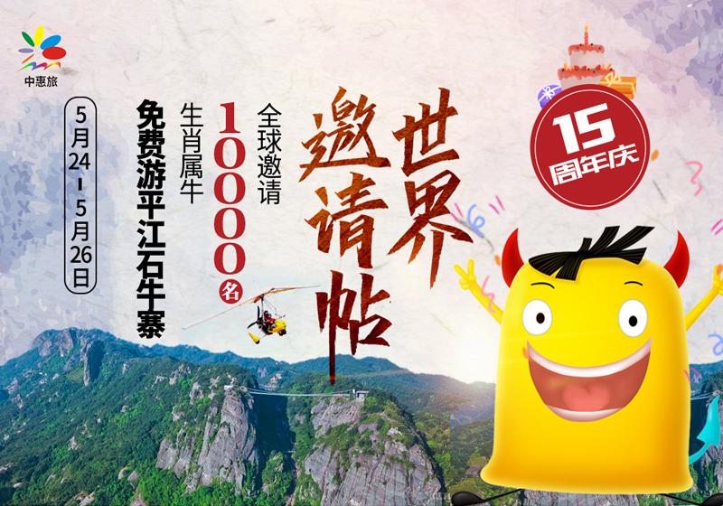 邀请10000名生肖属牛的朋友,带你可以免费玩平江石牛寨