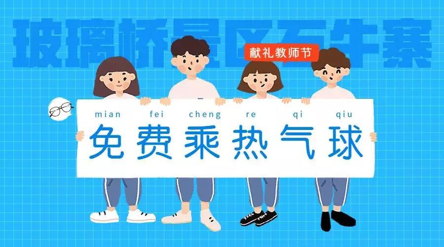 岳阳石牛寨景区祝全国老师节日快乐!凭教师证免费乘坐热气球