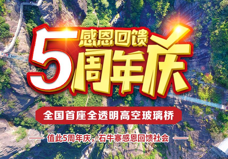 """平江石牛寨景区迎来自己的""""5周岁""""生日啦!优惠来袭!一日游两日游随你选择!"""