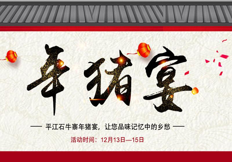 只需¥99平江石牛寨年猪宴特惠1日游!引爆你的味蕾,喂饱你的乡愁!