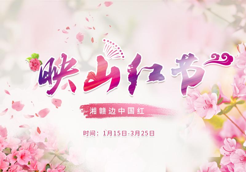 据说春节来石牛寨看花的人,2020年鸿运高照、事业兴旺、繁荣吉祥…