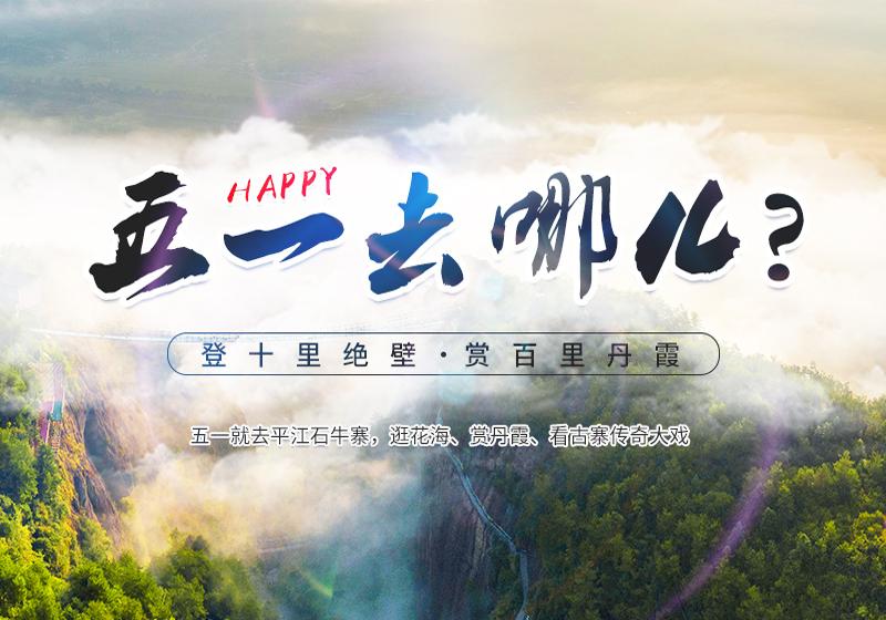 五一就去平江石牛寨,逛花海、赏丹霞、看古寨传奇大戏!
