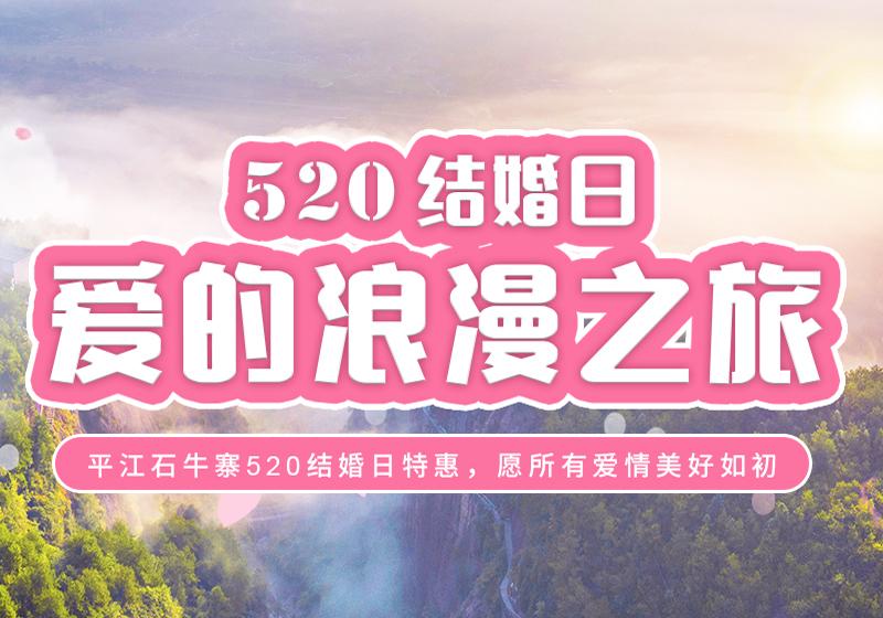 99元/2人丨平江石牛寨520结婚日特惠,用行动证明我爱你!