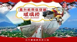 【2015春节去哪儿】去石牛寨直升机羊气飞