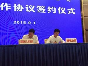 中惠旅腾讯携手打造全国首个互联网+景区集群