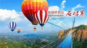 石牛寨分享:喜欢旅游的人更容易获得成功!