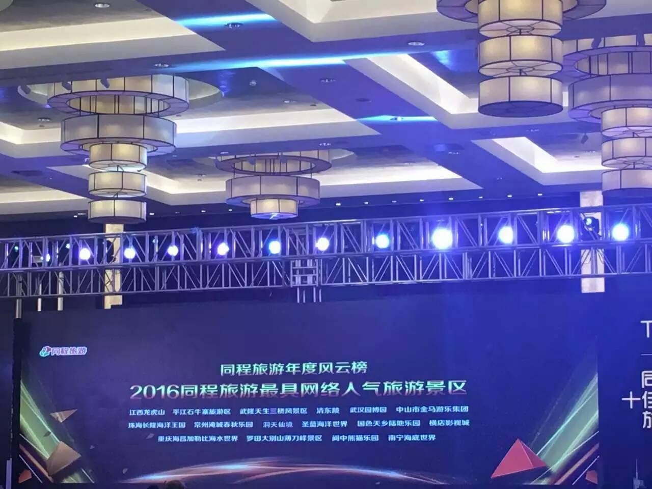 平江玻璃桥景区石牛寨荣获2016年同程最具网络人气景区