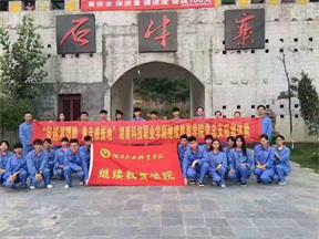 """湖南科技职业学院来石牛寨体验""""穿越湘鄂赣,重走根据地"""""""