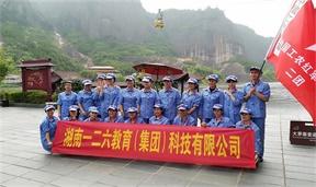 湖南一二六教育集团科技有限公司体验石牛寨红军行