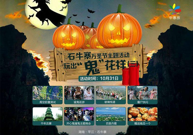 """活动二:岳阳石牛寨奇趣活动,万圣节玩出""""鬼""""花样"""