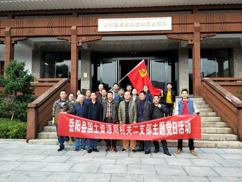 岳阳县国土资源局组织活动石牛寨一日游