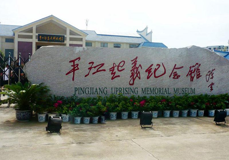 走近红色旅游景区,了解中国近代平江起义历史文化