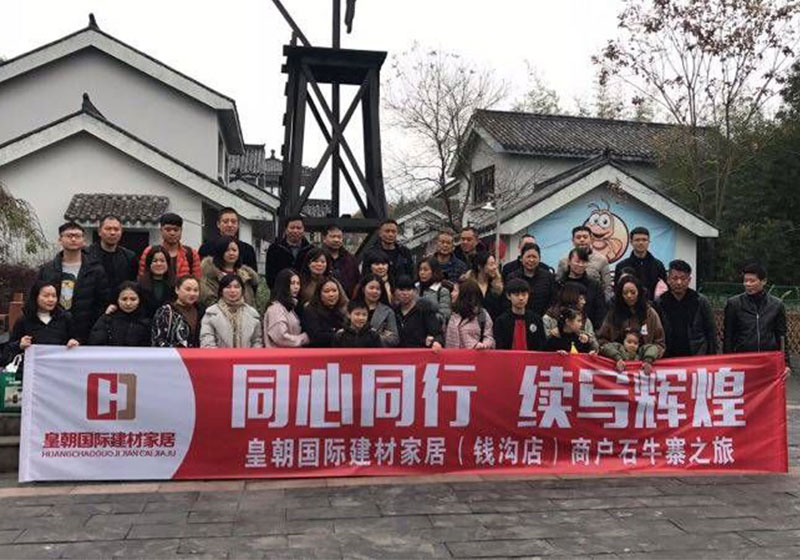 仙桃皇朝国际建材家居团队石牛寨两日游
