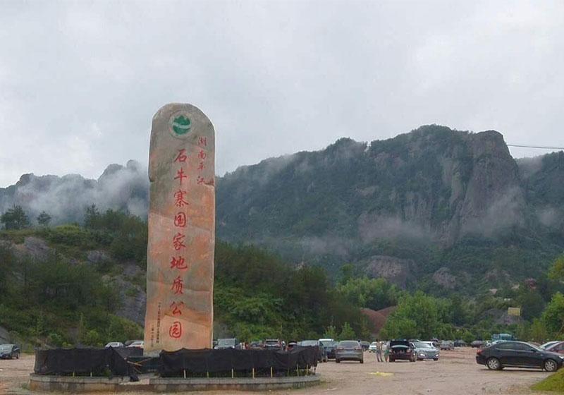 玻璃桥景区平江石牛寨游客承载容量公示