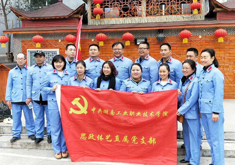 湖南思政体艺直属党支部石牛寨红军行拓展一日游
