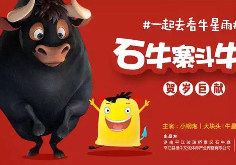 春节旅游,石牛寨九大主题游玩攻略带你感受新年不一样的体验!