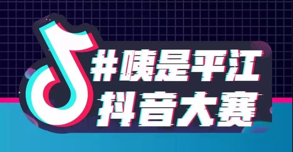 """玩抖音,赢大奖!""""咦是平江""""抖音大赛石牛寨站正式启动!"""