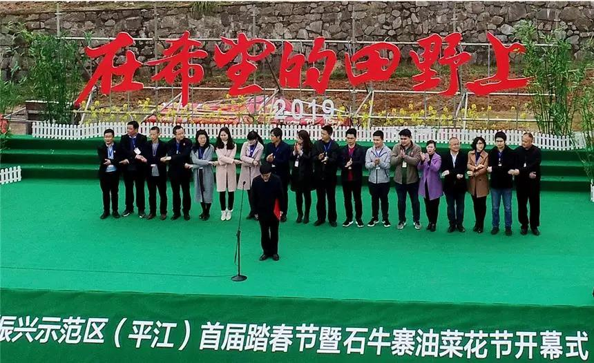 天地交响奏响《在希望的田野上》!平江石牛寨油菜花节开幕引万众瞩目!