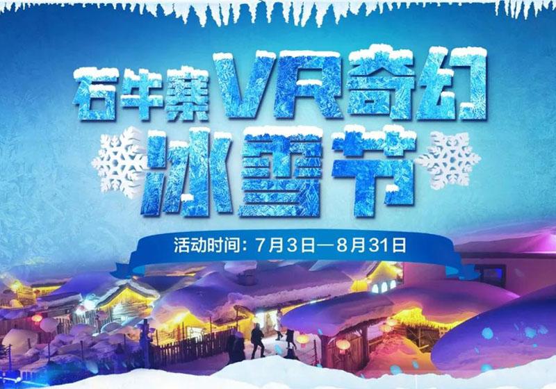 夏季玩雪,你没听错,石牛寨VR奇幻冰雪节带你感受冰凉盛夏!
