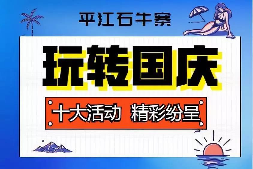 国庆去哪玩?去石牛寨挑战尖叫节,乘热气球看百里丹霞,十大活动燃爆假期~!