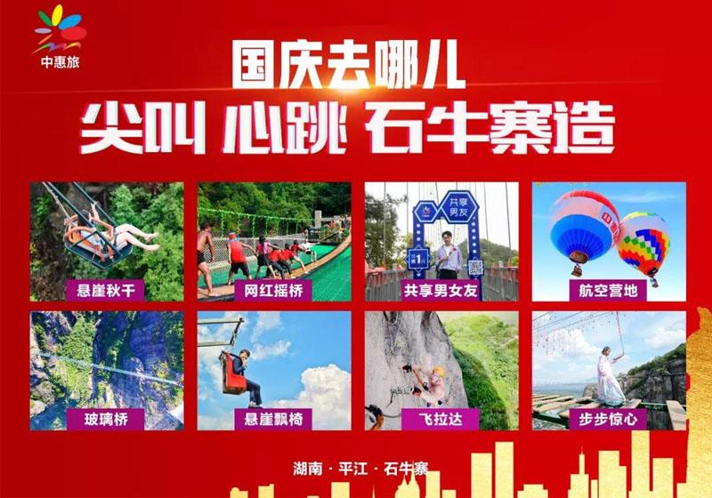 国庆去哪玩?去石牛寨挑战十大网红项目,乘热气球看百里丹霞,国庆7天精彩不断!