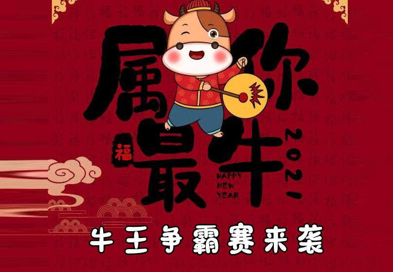 Happy牛year石牛寨2021元旦狂欢盛宴之最牛中国年,牛王争霸燃爆全场!
